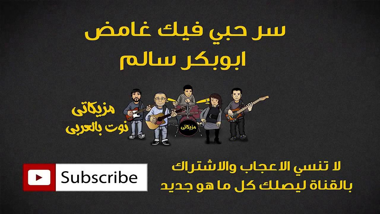 ابو بكر سالم سر حبي فيك غامض امتي انا اشوفك النوته الموسيقية بالعربي