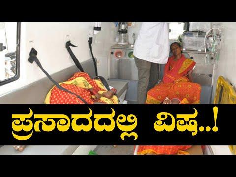 Chamarajanagar Temple Tragedy ಘೋರ ದುರಂತಕ್ಕೆ ಕಾರಣವಾದ ಚಾಮರಾಜನಗರದ ದೇವಾಲಯ..! | Oneindia Kannada