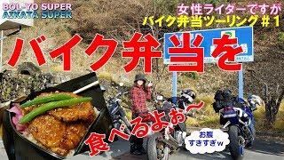 【CB400SB/GSX-R600】女性ライダーですがバイク弁当を食べてきました~#1