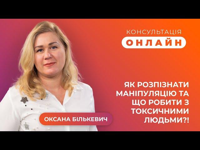 Консультація онлайн - Оксана Бількевич - Тернопіль 1