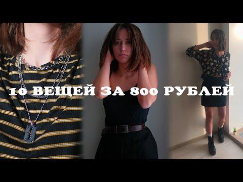 СЕКОНД ХЕНД | дешевая одежда | покупки с примркой | HAUL