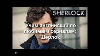 Учим английский по сериалам: Шерлок, часть 1