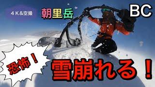 2020年3月25日 風が強そうではあるが、天気は間違いなくいい為朝里岳へ 予想通り山の上は爆風 いつもの落とし所へ到着すると地吹雪で雪面は見え...