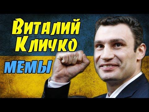 Мемы с Виталием Кличко. История не только лишь для всех