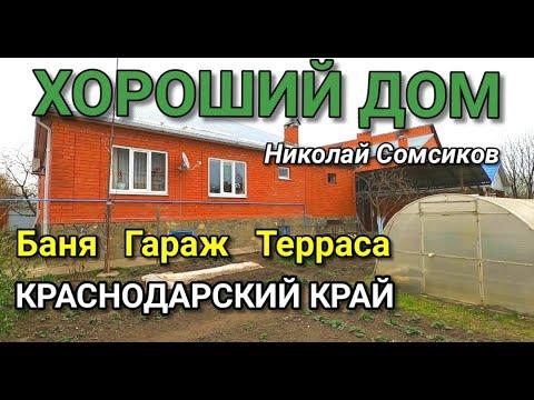 Хороший Дом в Краснодарском крае / Обзор от Николая Сомсикова