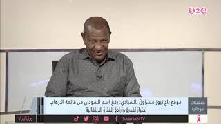 باج نيوز - مسؤول بالسيادي.. رفع اسم السودان من قائمة الإرهاب اختبار لقدرة وإرادة الفترة الانتقالية
