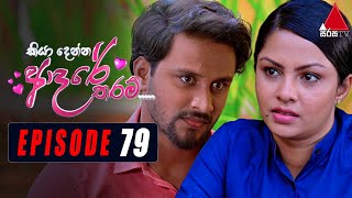 Kiya Denna Adare Tharam (කියා දෙන්න ආදරේ තරම්) | Episode 79 | 24th September 2021 | Sirasa TV Thumbnail
