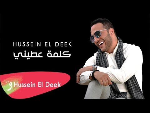 Hussein El Deek -  Kelme Aatini [Official Music Video] (2018) /   -