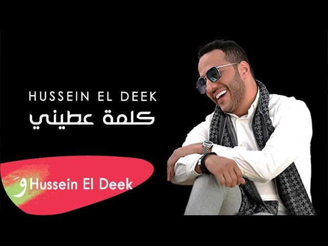 Hussein El Deek -  Kelme Aatini [Official Music Video] (2018) / حسين الديك - كلمة اعطيني