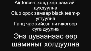 Desant Black Team Lyrics Үгтэй