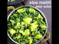 aloo methi recipe | आलू मेथी की सब्ज़ी | alu methi recipe | how to make dry aloo methi curry