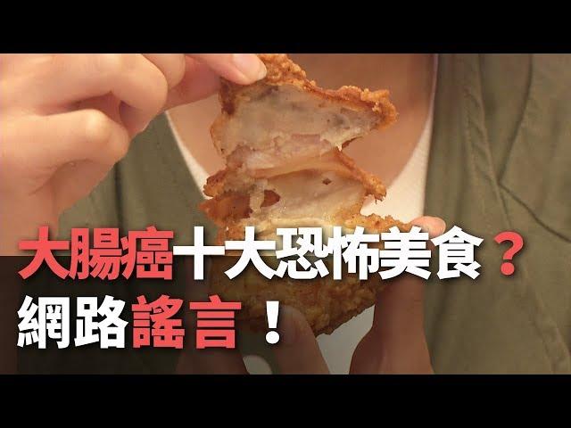 大腸癌來自十大恐怖美食? 網路謠言!【央廣新聞】