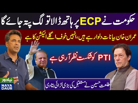 PTI's Next Target Is ECP As Imran Worried About Coming Election