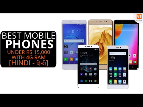 Best Mobiles Phones Under 15000 With 4GB RAM In India: February 2017 [Hindi-हिन्दी]