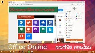 ชีวิตทันสมัยใช้ Office Online ผ่านเน็ต (Word Online, PowerPoint Online, Excel Online)