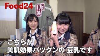HKT48フレッシュメンバー 『F24』のFood24!! #3 / HKT48[公式]