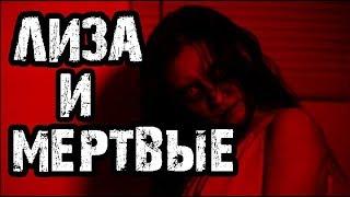 Страшные истории | ЛИЗА И МЕРТВЫЕ | Страшилки на ночь