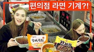 한국 편의점 라면 기계에 깜놀한 호주여자 사라!? Feat. 마이코리안허즈번드