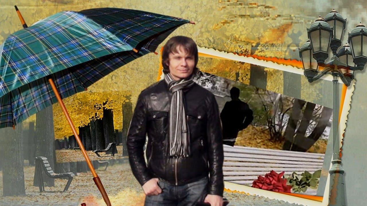 Артур лак дождя покрыл асфальт