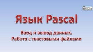 Pascal. Ввод-вывод. Текстовые файлы