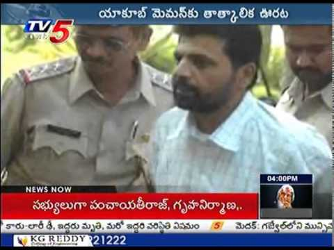 Supreme Court Temporary Stay on Yakub Memon's Death Warrant : TV5 News