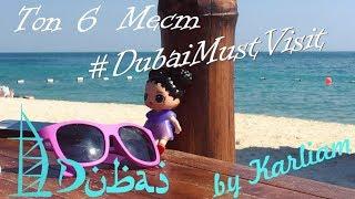Как показать ребенку Дубай: лучшие места Дубая для отдыха с детьми