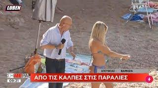 Ο Τσελίκας γυπαετεύει σε παραλία live στον αέρα του ΣΚΑΙ  | Luben TV