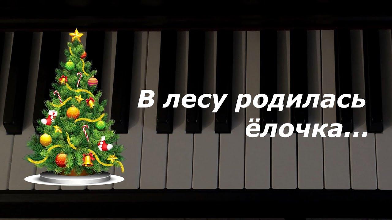 """Как играть на пианино """"В лесу родилась елочка"""" - YouTube"""