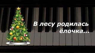 """Как играть на пианино """"В лесу родилась елочка"""""""