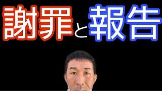 YouTube動画:[バスケ・1on1]田村より真面目なご報告があります。