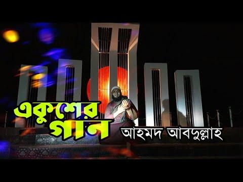 Ekusher gaan। Ahmod Abdullah। একুশের গান। আহমদ আবদুল্লাহ thumbnail