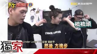 爆紅!「Under lover」新歌 點閱破2千萬