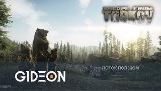 Стрим: Escape From Tarkov - День 20. Тупо фармим