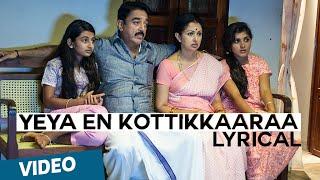 Yeya En Kottikkaaraa Song with Lyrics | Papanasam | Kamal Haasan | Gautami | Jeethu Joseph | Ghibran