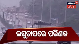 Cyclone Phethai: Rainfall Is Decreased In Odisha,Todays Weather Will Comes To Normal