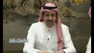 في مقابله تلفزيونية قديمة أمير الباحة الجديد: لا يوجد فرق بيننا وبين المواطنين منذ الصغر