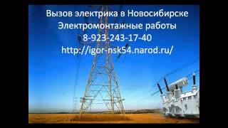 Услуги электрика в Новосибирске(, 2012-11-04T23:42:07.000Z)