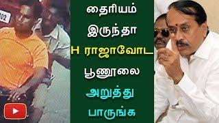 தைரியம் இருந்தா H ராஜாவோட பூணூலை அறுத்து பாருங்க - H Raja | BJP | 2DAYCINEMA