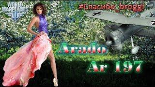 WoWp 2.0 Медленный убийца. Arado Ar 197 + смотрим акцию «Ускоренное обучение».