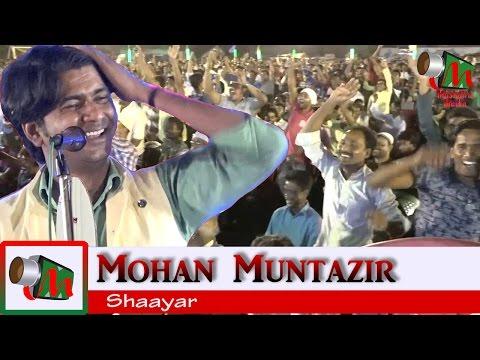 Mohan Muntazir आशिकों के लिए मशवरा, SUPERHIT MUSHAIRA, 31/03/2017, Mushaira Media