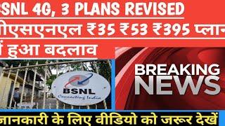 BSNL Unlimited ₹395 Plan|BSNL ₹35 ₹53 Plan|BSNL Revised Plan||Technical Support