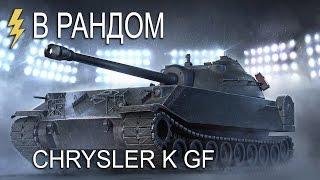 Как не надо играть на Chrysler K GF.