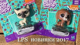 NEW LPS 2017. Новая коллекция Littlest pet shop. Поход в магазин за LPS.