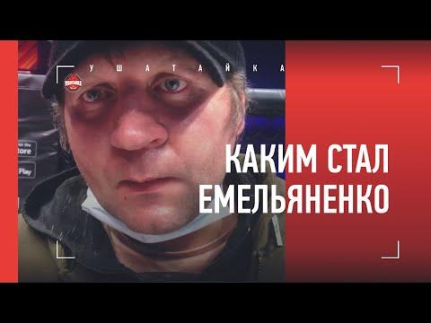 ЕМЕЛЬЯНЕНКО: «Намечается бой с Минеевым» / с Харитоновым - на голых кулаках / Что стало с АЕ