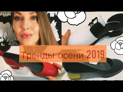 ТРЕНДЫ ОСЕНИ 2019🍂🍁🍂ОБУВЬ, ОДЕЖДА, КОСМЕТИКА, ПАРФЮМЫ (Katya Ru)