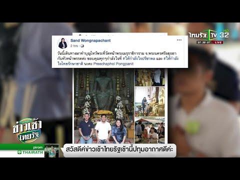 'เลือกตั้ง ปี 2562' : 'ปรีชาพล'ดอดไหว้พระทำบุญ   11-02-62   ข่าวเช้าไทยรัฐ