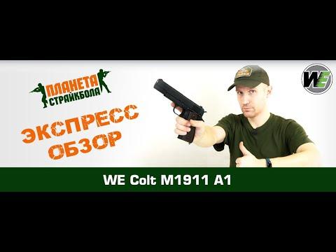 WE Пистолет Colt M1911 A1