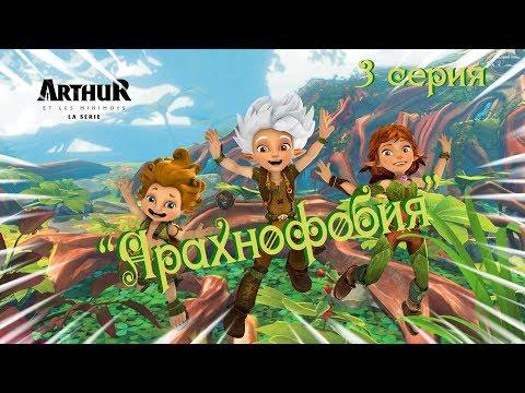 Артур и минипуты мультфильм 3
