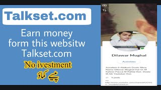 Earn $5 daily by like comment online 2019 | make money technical mughal