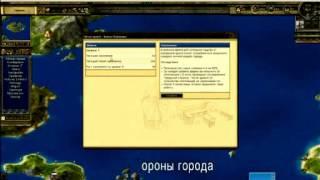 Видео обзор игры Grepolis
